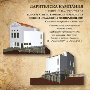 Да се обединим за обновлението на две емблематични за Разград сгради