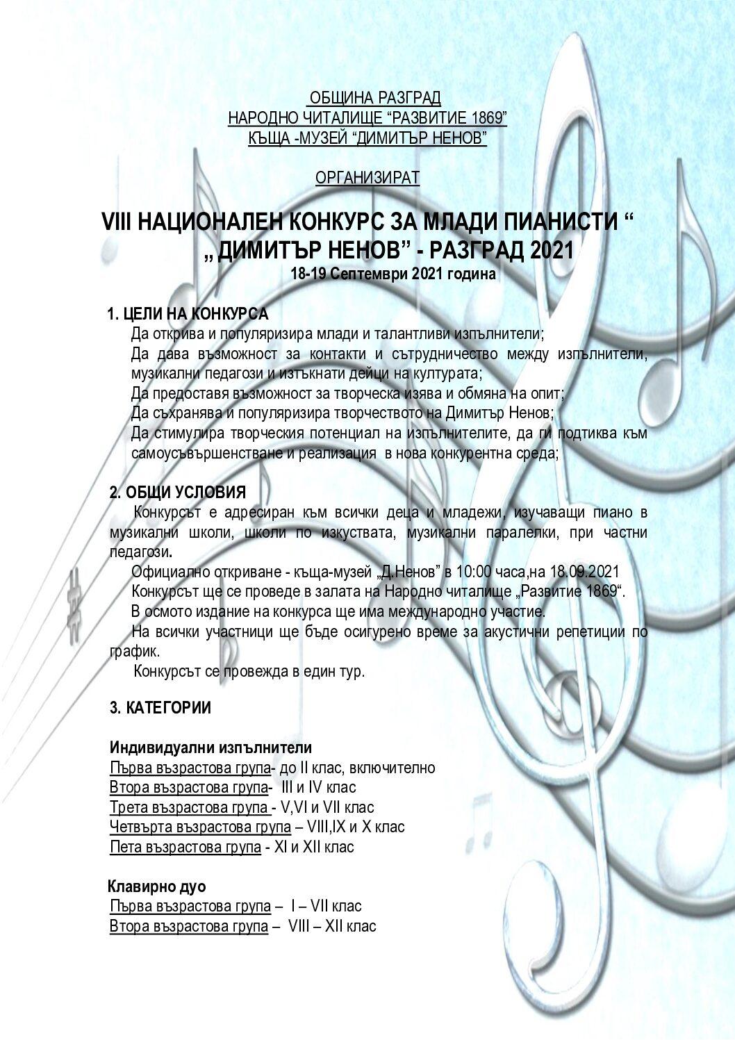 """VIII Национален конкурс """"Димитър Ненов"""" на 18 и 19 септември"""